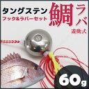 タングステン ヘッド 鯛ラバ 60g 1個 フックラバーセット 鯛カブラ 遊動式 タイラバ 交換 ルアー フィッシング用品 真鯛 青物 底物