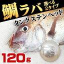 タイラバ用 タングステン ヘッド 120g 1個 鯛カブラ 交換用 スペア ルアー フィッシング用品 真鯛 青物 底物に鯛ラバ