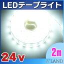 【2M】LEDテープライト 24v 専用 (2m) SMD5050 防水加工 ホワイト 船舶 照明 led 白 LEDテープ Wライン 二列式 2M 240LED 船舶 トラック 24v車