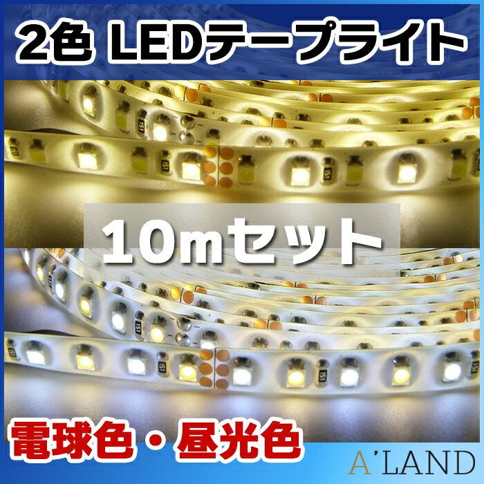 【10Mセット】LED テープライト 5m 10m 2色 600LED 調色 調光 両面テープ 電球色 昼光色 AC100v DC12v 防水 グループ機能 LEDテープ リモコン付き SMD3528 LEDテープ防水 間接照明 カット可能 エポキシ