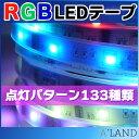 光が流れるRGB LEDテープライト 5m 防水 132パターン イルミネーションライト 屋外 屋内 ネオンライト クリスマス 店舗装飾 イベント パーティ リモコン付き SMD5050 LEDテープ パターン記憶型 調光 ピンク イルミネーション