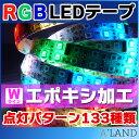 【Wライン】エポキシ加工 光が流れる RGB LEDテープライト 5m 600LED 3M社製両面テープ付き 最大25M延長可能 防水加工 133点灯パターン ...