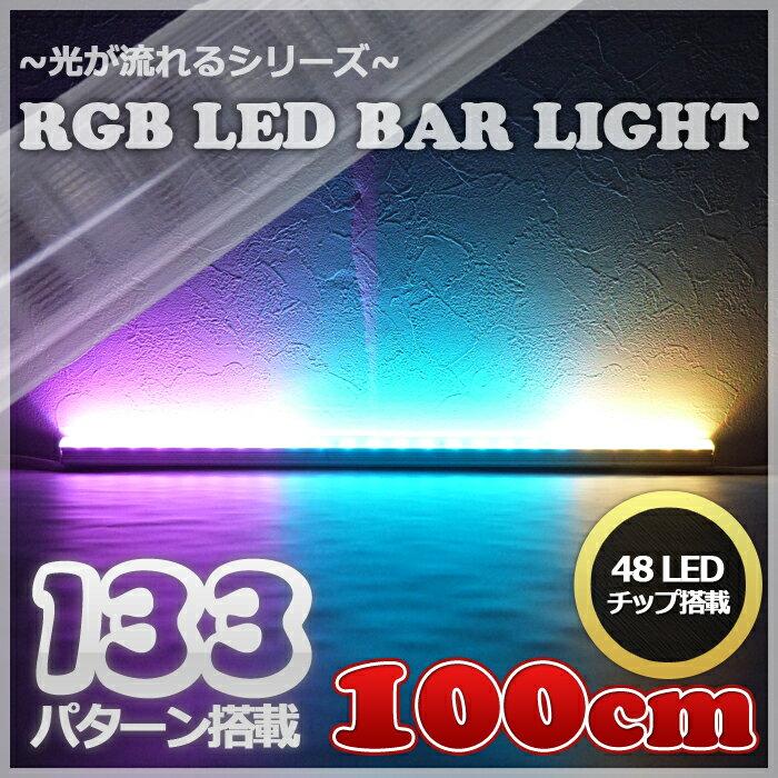 【100cm】光が流れる RGB LEDバーライト 12v 防水 車 100v 間接照明 LEDインテリアライト 133パターン 48LED バーカウンターライト リモコン SMD5050 パターン記憶型 調光 ピンク イルミネーションライト