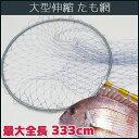 【10月28日頃より順次発送】玉網 たも網 釣り タモ 48cm 最大全長333cm 折りたたみ 大型 ランディングネット 玉網セット 釣具 フィッシング用品 ネット