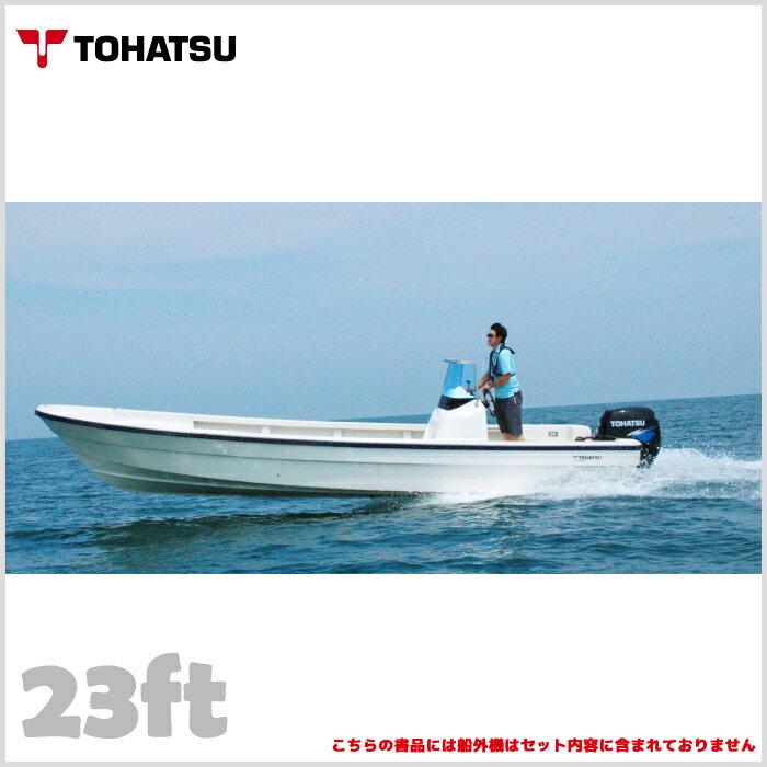 TOHATSU トーハツ 船体 和船 23ft(フィート) TFWシリーズ 最大搭載人数 7人 新2級以上 TFW-23B