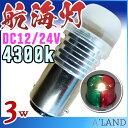 水上活動 - 4300k 次世代 LED航海灯 3w げん灯 マスト灯 航海灯用 LED電球 12v-24v兼用