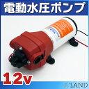 電動水圧ポンプ 電動ウォーターポンプ 小型 12v 1分間に17リットル 屋外シャワー 自動車 船舶 キャンピングカー ボート 圧力 0.28Mpa