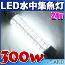 ╟Є е█еяеде╚ LED ┐х├ц╜╕╡√┼Ї 24v 300w едел еве╕ е┐е┴ежек едеяе╖ ╗┼│▌д▒ ╠ы╩▓дн 30000lm ╜╕╡√┼Ї ╜╕╡√ещеде╚ ┐х├цещеде╚ ┴е╟їещеде╚ ┴е╟ї ╠ы─рдъ ─р▓╠ е╖еще╣еже╩ео е╖ещежек ┐х├цедеые▀е═б╝е╖ечеє ╛╚╠└