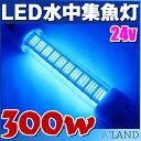 └─ е╓еыб╝ LED ┐х├ц╜╕╡√┼Ї 24v 300w едел еве╕ е┐е┴ежек едеяе╖ ╗┼│▌д▒ ╠ы╩▓дн 30000lm ╜╕╡√┼Ї ╜╕╡√ещеде╚ ┐х├цещеде╚ ┴е╟їещеде╚ ┴е╟ї ╠ы─рдъ ─р▓╠ е╖еще╣еже╩ео е╖ещежек ┐х├цедеые▀е═б╝е╖ечеє ╛╚╠└