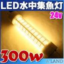 ┼┼╡х┐з LED ┐х├ц╜╕╡√┼Ї 24v 300w едел еве╕ е┐е┴ежек едеяе╖ ╗┼│▌д▒ ╠ы╩▓дн 30000lm ╜╕╡√┼Ї ╜╕╡√ещеде╚ ┐х├цещеде╚ ┴е╟їещеде╚ ┴е╟ї ╠ы─рдъ ─р▓╠ е╖еще╣еже╩ео е╖ещежек ┐х├цедеые▀е═б╝е╖ечеє ╛╚╠└