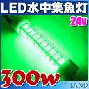 ╬╨ е░еъб╝еє LED ┐х├ц╜╕╡√┼Ї 24v 300w едел еве╕ е┐е┴ежек едеяе╖ ╗┼│▌д▒ ╠ы╩▓дн 30000lm ╜╕╡√┼Ї ╜╕╡√ещеде╚ ┐х├цещеде╚ ┴е╟їещеде╚ ┴е╟ї ╠ы─рдъ ─р▓╠ е╖еще╣еже╩ео е╖ещежек ┐х├цедеые▀е═б╝е╖ечеє ╛╚╠└