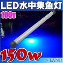 LED 水中集魚灯 AC 100v 150w 29000lm 青 ブルー 集魚灯 集魚ライト 水中ライト 船舶