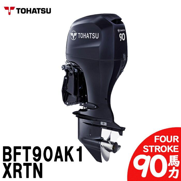 船外機 90馬力 送料無料 TOHATSU トーハツ BFT90A-XRTN トランサムX 4ストローク 船舶 ボート エンジン 船外機 リモートコントロール パワートリム&チルト仕様 bft90a
