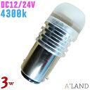 4300k 次世代 LED航海灯 3w げん灯 マスト灯 航海灯用 LED電球 12v-24v兼用