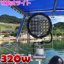 国産 船舶 漁船 可動式 シャフト 2万8千ルーメン LEDサーチライト 12v 24v 320w ステンレス製 サーチライトとしては最高峰クラス 船用品 シャフト式サーチライト 集魚灯