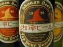 湘南ビール300ml瓶12本セット[産直神奈川県]