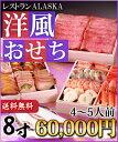 おせち料理「アラスカオリジナル洋食おせち」(8寸)