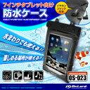 タブレット 防水ケース (OS-023) iPad mini...