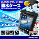 タブレット 防水ケース(OS-024) iPad iPad ...