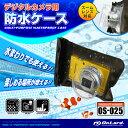 デジタルカメラ用 防水ケース オンロード (OS-025) CANON SONY Nikon OLYMPUS FUJIFILM CASIO などのデジカメ ズー...