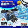 一眼レフカメラ用 防水ケース オンロード (OS-027) Canon EOS Kiss シリーズ小型一眼レフ ミラーレス一眼 ストラップ付き ジップロック式(ゆうパケット対応)