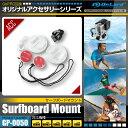 GoPro(ゴープロ)互換 オリジナルアクセサリーシリーズ オンロード『サーフボードマウント』(GP-0050) サーフィン スノボ スケートボードに
