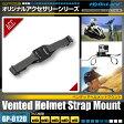 GoPro(ゴープロ)互換 オリジナルアクセサリーシリーズオンロード『ベンテッドヘルメットマウント』(GP-0120)スポーツ用通気式ヘルメットに装着(ゆうパケット対応)