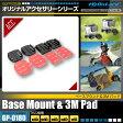 GoPro(ゴープロ)互換 オリジナルアクセサリーシリーズオンロード『ベースマウント&3Mパッド』(GP-0180) 粘着式ベースマウント 平面・曲面用(ゆうパケット対応)