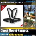 GoPro(ゴープロ)互換 オリジナルアクセサリーシリーズ オンロード『チェストマウントハーネス』(