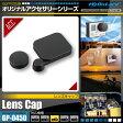 GoPro(ゴープロ)互換 オリジナルアクセサリーシリーズオンロード『ハードレンズキャップセット』(GP-0450) 汚れや傷等からレンズを保護(ゆうパケット対応)