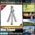 GoPro(ゴープロ)互換 オリジナルアクセサリーシリーズオンロード『ミニトライポッド』(GP-0540)自画撮りや記念撮影に 持ち運びし易い小型三脚