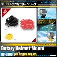 GoPro(ゴープロ)互換 オリジナルアクセサリーシリーズオンロード『ロータリーヘルメットマウント』(GP-0660)360°自由自在に回転できる曲面用マウント(ゆうパケット対応)