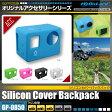 GoPro(ゴープロ)互換 オリジナルアクセサリーシリーズオンロード『シリコンカバーバックパック』(GP-0850) ソフトなシリコン素材でバックパック付カメラを保護
