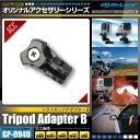 GoPro ゴープロ 互換 アクセサリー 『トライポッドアダプターB』 (GP-0940) オンロード ベースマウントを1/4インチカメラネジに変換 (ゆうパケット)