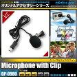 GoPro(ゴープロ)互換 オリジナルアクセサリーシリーズオンロード『クリップ付マイクロフォン』(GP-0980) 商談や取材等に便利なウィンドシールド付小型マイクロホン (ゆうパケット対応)