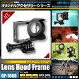 GoPro(ゴープロ)互換 オリジナルアクセサリーシリーズ オンロード『レンズフード付フレーム』(GP-1000)フレアやゴーストを軽減 カメラとレンズを保護