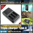 GoPro(ゴープロ)互換 オリジナルアクセサリーシリーズ オンロード『トリプルチャージャー Type-A』(GP-1170) バッテリー3台を同時充電 ACコンセント・USB両対応 マルチボルト充電器