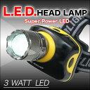 高輝度3W LEDランプ を搭載 とにかく明るい ヘッドライト 両手をフリーにできるので作業や アウトドア 等様々なシーンで活躍 災害 震災 防災 対策にも