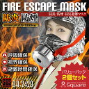『FIRE ESCAPE MASK』(OA-242W) 2個セット 防災グッズ 災害グッズ 火災時の
