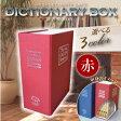 辞書型の隠しBOX 収納 辞書型隠しBOX(OA-090R)レッド