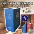 辞書型の隠しBOX 収納 辞書型隠しBOX(OA-090N)ネイビー