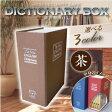 辞書型の隠しBOX 収納 辞書型隠しBOX(OA-090B)ブラウン