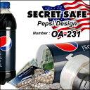 隠し金庫 ペットボトル型 セーフティボックス 『SECRET SAFE シークレットセーフ』(OA-231) Pepsi アメリカン雑貨 米国直輸入 貴重品の保...