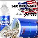 隠し金庫 ペットボトル型 セーフティボックス 『SECRET SAFE シークレットセーフ』 (OA-383) Aquafina ver.2 アメリカン雑貨 米...