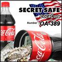 隠し金庫 ペットボトル型 『シークレットセーフ Coca Cola』 セーフティボックス (OA-389) アメリカン 雑貨 貴重品 タンス貯金 へそくり 防犯 スパイグッズ