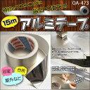 台所・浴室・屋外の補修やマスキングに!横断幕や旗のデコ用に!便利アイテム『アルミテープ/15m』(OA-473)