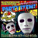 イベントグッズ 『アレンジ無限大 ホラーマスク / ホワイト』(OA-416W)映画に出てくる怪人のような不気味な仮面