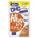 DHC 柿渋エチケット 30日分 4511413616635