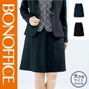 ボンマックス BONMAX 事務服 ボトム Aラインスカート BON AS2302-SS