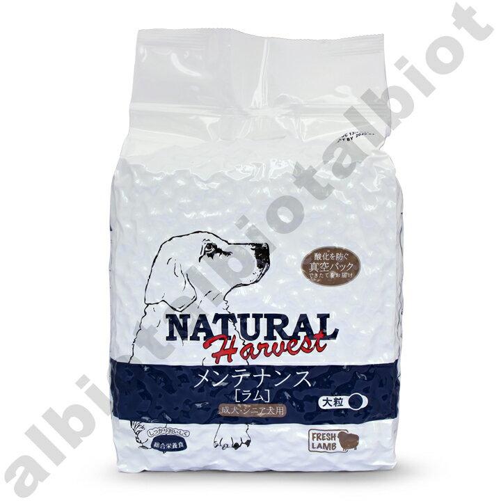 ナチュラルハーベスト メンテナンス 3.1kg×4袋 【】【送料無料】【ポイント10倍】ラムが主原料の成犬・シニア犬向けドッグフード。中型犬~大型犬に。